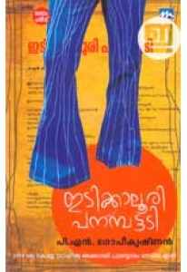 Idikkaloori Panambattadi
