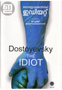 Idiot (Malayalam)