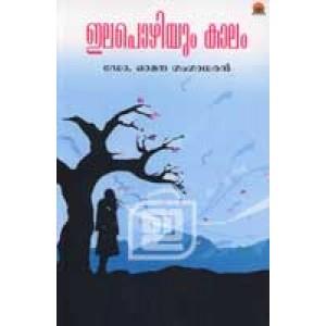 Ila Pozhiyum Kalam (Old Edition)