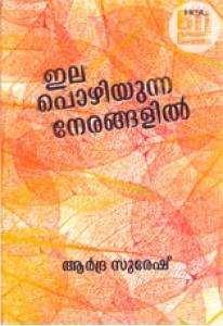 Ila Pozhiyunna Nerangalil