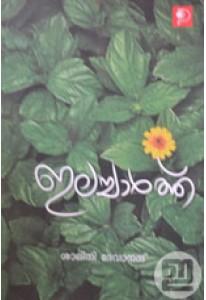 Ilacharthu