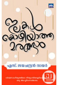 Ilakal Kozhiyatha Marangal