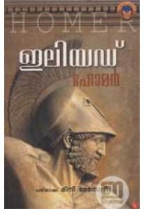 Iliad (Malayalam Chintha Edition)