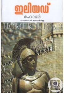 Iliad (Malayalam NBS Edition)