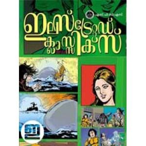 10 Malayalam Illustrated Classics