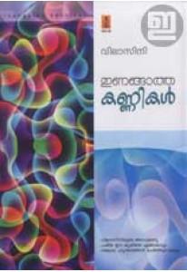 Inangatha Kannikal (Old Edition)