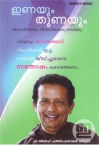 Inayum Thunayum