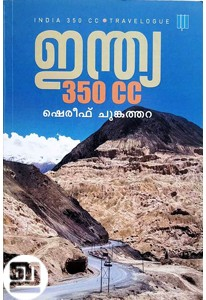 India 350 CC (Malayalam)