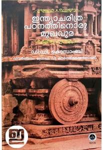 Indiacharithra Padanathinoru Mukhavura