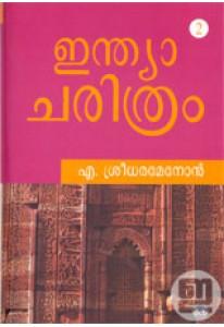 India Charitram (Part 2)
