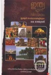 India Enna Vismayam: Indian Samsthanangaliloode