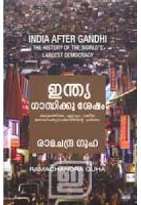 India Gandhikku Sesham