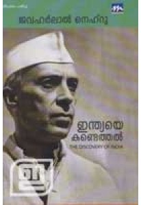 Indiaye Kandethal