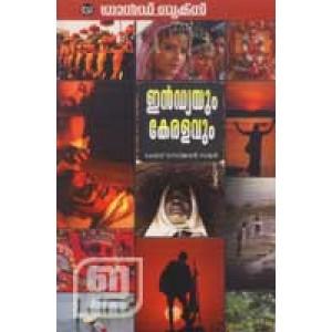 Indiayum Keralavum