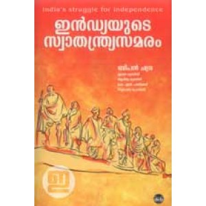 Indiayude Swathanthrya Samaram