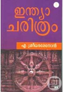 India Charitram (Part 1)