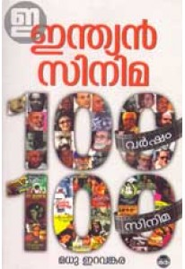 Indian Cinema: 100 Varsham 100 Cinema