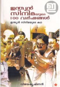 Indian Cinemayude 100 Varshangal