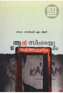 Indian Cinemayude Varthamanam