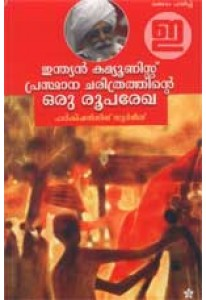 Indian Communist Prasthana Charitrathinte Oru Rooparekha