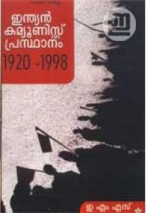 Indian Communist Prasthanam 1920- 1998