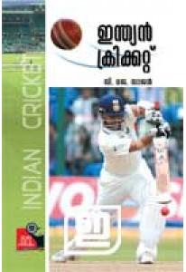 Indian Cricket (Malayalam)