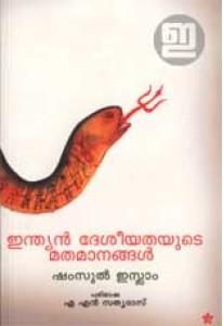 Indian Deseeyathayude Mathamaanagal (Old Edition)