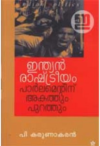 Indian Rashtreeyam: Parliamentinu Akathum Purathum