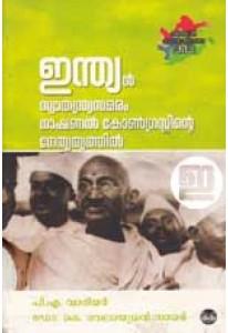 Indian Swatantrya Samaram National Congressinte Nethruthwathil