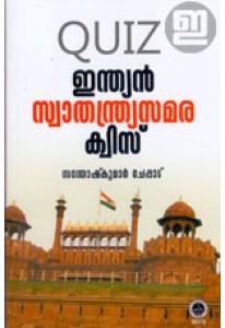 Indian Swathanthrya Samara Quiz