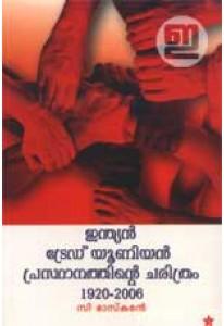 Indian Trade Union Prasthanathinte Charitram 1920-2006