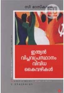 Indian Viplavaprasthanam: Vividha Kaivazhikal
