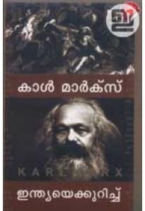 Karl Marx Indiayekkurichu
