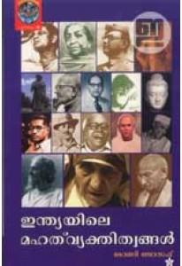 Indiayile Mahad Vyakthithvangal