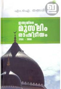 Indiayile Muslim Rashtreeyam (1700 - 1906)