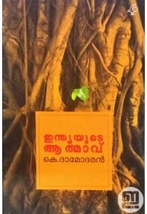 Indiayude Athmavu (Pre Order)