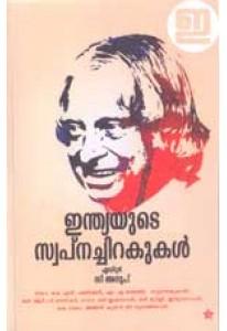 Indiayude Swapnachirakukal