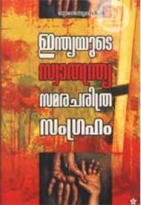 Indiayude Swathantrya Samara Charitra Samgraham