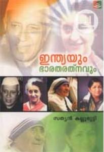 Indiayum Bharatharatnavum
