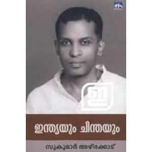 Indiayum Chinthayum