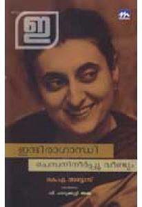 Indira Gandhi: Chembanineerppoo Veendum