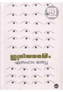 Indriya Nagaram