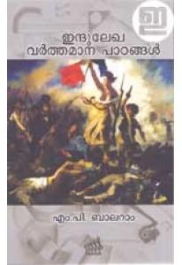 Indulekha Varthamana Padangal