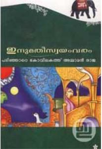 Indumathee Swayamvaram