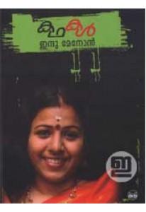 Indu Menonte Kathakal