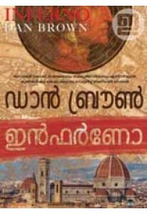 Inferno (Malayalam)