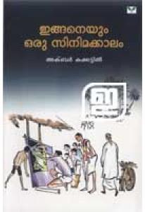 Inganeyum Oru Cinemakkalam