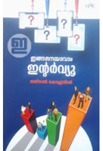 Inganeyavam Interview