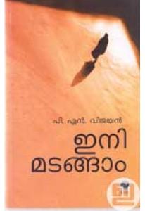 Ini Madangam (Old Edition)