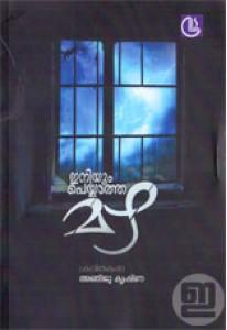 Iniyum Peyyatha Mazha